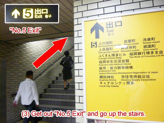 地下鉄中洲川端駅「5番出口」の階段を上ります