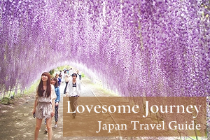 ジャパントラベルガイド Lovesome Journey