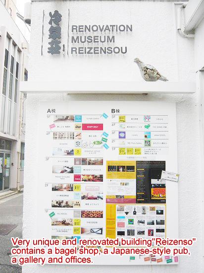冷泉荘は、ベーグルショップ、ヨガスタジオ、居酒屋、ギャラリー、事務所などが入ったリノベーションビルです