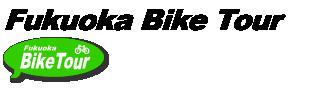 福岡バイクツアーのフッターの画像