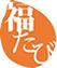 福たびのロゴ